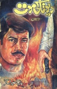 Devta ki Maut Novel By Tariq Ismail Sagar 1