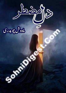 Dil e Muztar Novel By Mehwish Chaudhry 1