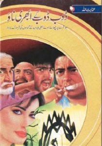 Doob Doob Kar Ubhree Nao By Inayatullah 1