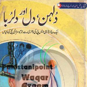 Dulhan,Dil Aur Dilruba by Agha Riaz Ahmed 1
