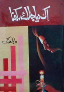 Ek Diya Jalaye Rakhna Novel By Maha Malik 1