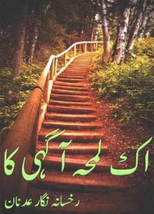 Ek Lamha Aaghi Ka By Rukhsana Nigar Adnan 1