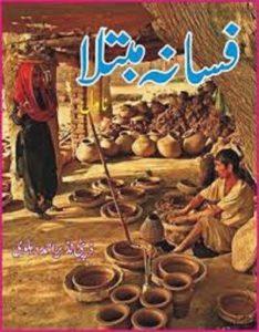 Fasana E Mubtila Novel By Deputy Nazeer Ahmad 1