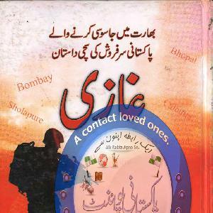 Ghaazi by Abu Shuja Abu Waqar 1