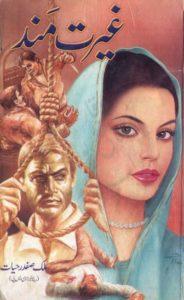 Ghairat Mand Novel By Malik Safdar Hayat 1