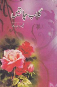 Gulab Chahatain Novel By Qaisra Hayat 1
