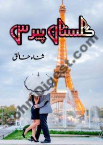 Gulistan e Paris Novel By Sana Khaliq 1