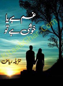Gum Hai Ya Khushi Hai Tu Episode 1-5 by Tanzeela Riaz 1