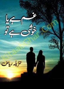 Gum Hai Ya Khushi Hai Tu Episode 6 by Tanzeela Riaz 1