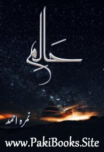 Haalim Complete 1-12 Episodes By Nimra Ahmed 1