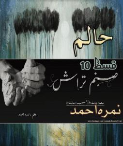Haalim Episode 10 By Nimra Ahmad 1