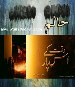 Haalim Episode 11 By Nimra Ahmad 1