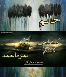 Haalim Episode 12 By Nimra Ahmad 1