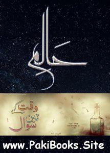 Haalim Episode 13 By Nimra Ahmed 1