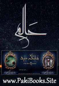 Haalim Episode 14 By Nimra Ahmed 1