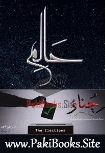Haalim Episode 15 By Nimra Ahmed 1