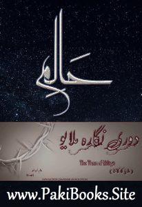 Haalim Episode 16 By Nimra Ahmed 1