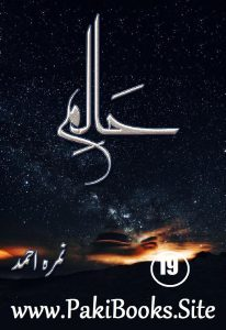 Haalim Episode 19 by Nimra Ahmed 1