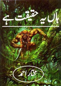 Han Yeh Haqeeqat Hai By Mukhtar Ahmad 1