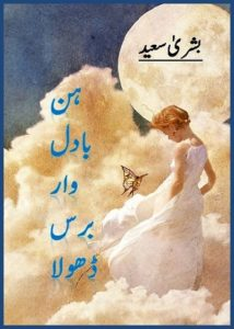 Hun Badal Waar Baras Dhola By Bushra Saeed 1