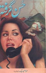 Husn Garifta Novel By Mirza Amjad Baig 1