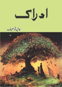 Idrak Novel Urdu By Aliya Tauseef 1