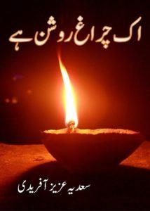 Ik Charagh Roshan Hai By Sadia Aziz Afridi 1