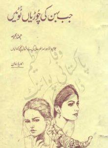 Jab Behan ki Chooriyan Tooti By Ahmed Yar Khan 1