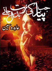 Jab Pyar Ki Rut Badal Jaye Episode 1-8 by Abida Sabeen 1