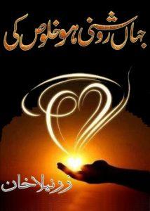 Jahan Roshni Ho Khuloos Ki By Zarneela Khan 1