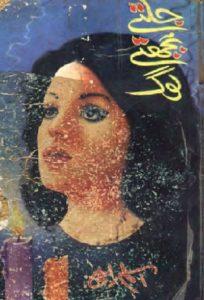 Jaltay Bujhtay Log Novel By Aslam Rahi MA 1
