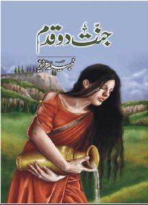 Jannat Do Qadam By Nabeela Aziz 1