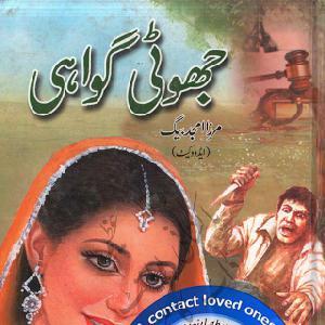 Jhooti Gawahi by Mirza Amjad Baig 1