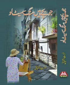 Jo Bache Hain Sang Samait Lo By Farhat Ishtiaq 1