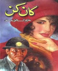 Kaan Kun Novel By Aleem Ul Haq Haqi 1