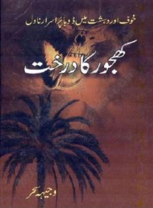 Khajoor Ka Darakht Novel By Wajiha Sehar 1