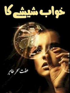 Khawab Sheeshe Ka Novel By Iffat Sehar Tahir 1