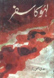 Lahoo Ka Safar Novel By Tariq Ismail Sagar 1