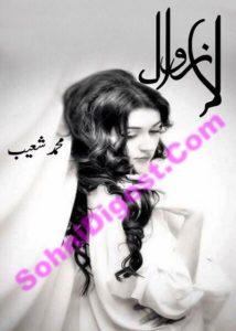 Lazawal Novel Urdu By Muhammad Shoaib 1