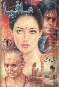 Mafia Novel Urdu By Iqbal Kazmi 1