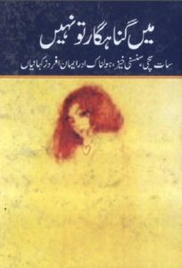 Main Gunahgar To Nahin Novel By Inayatullah 1