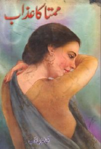 Mamta Ka Azab Novel By Mohiuddin Nawab 1