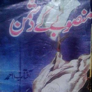 Mansoobay kay Dushman by Aftab Ahmed 1