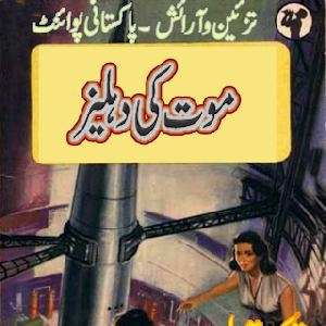 Maut Ki Dehleez Major Parmod Series by H.Iqbal 1