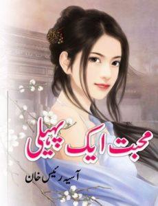 Mohabbat Aik Paheli Novel By Aasia Raees Khan 1