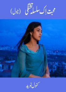 Mohabbat Ik Silsila Tishnagi By Kanwal Naveed 1