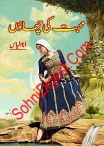 Mohabbat Ki Chaon Novel By Ana Ilyas 1