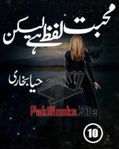 Mohabbat Lafz Hai Lekin Episode 10 By Haya Bukhari 1