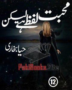 Mohabbat Lafz Hai Lekin Episode 12 By Haya Bukhari 1