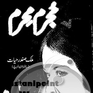 Mujrim Mehram by Malik Safdar Hayat 1